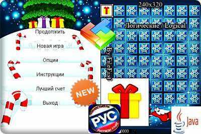 Christmas Pairs / Рождественские Пары - бесплатно скачать java игру для мобильного телефона